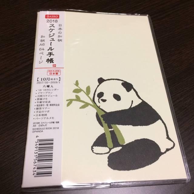 赤ちゃんパンダが生まれて話題になったパンダの手帳も♬