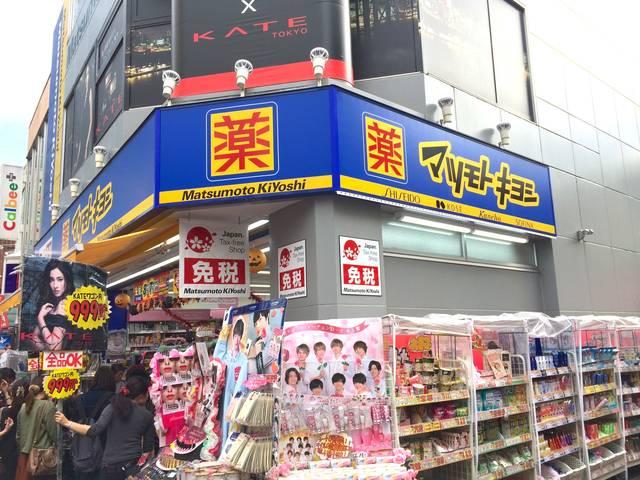 マツモトキヨシ原宿竹下通り店
