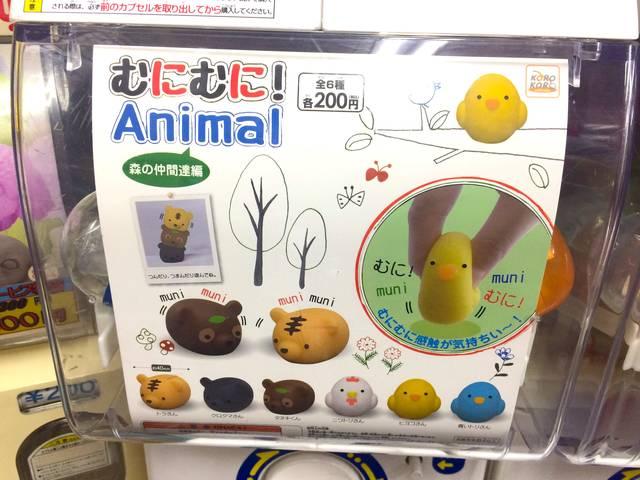 むにむに!Animal ~森の仲間達編~全6種