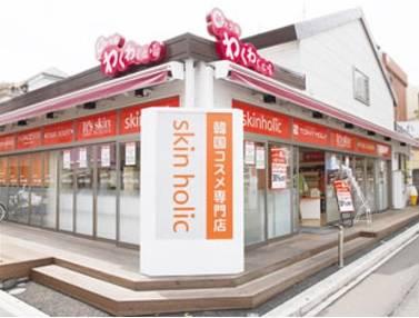 「オレンジの店」という愛称で親しまれる人気のコスメショップ♬