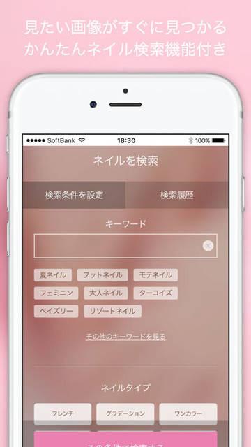 かんたんネイル検索☆