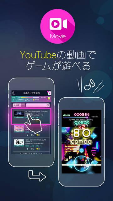 □Youtubeの曲で遊べるから曲数無限大!