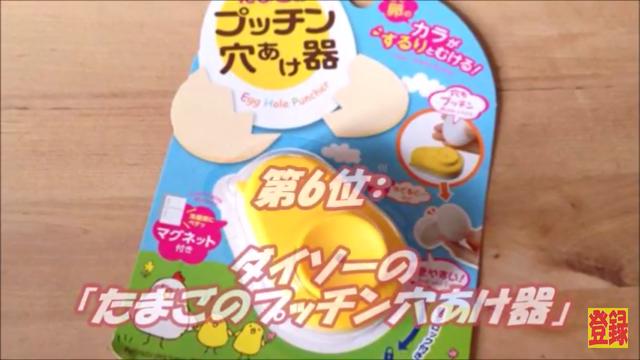 【ダイソー】たまごのプッチン穴あけ器 販売価格100円+8%