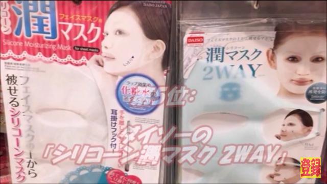 【ダイソー】潤マスク2WAY 販売価格100円+8%