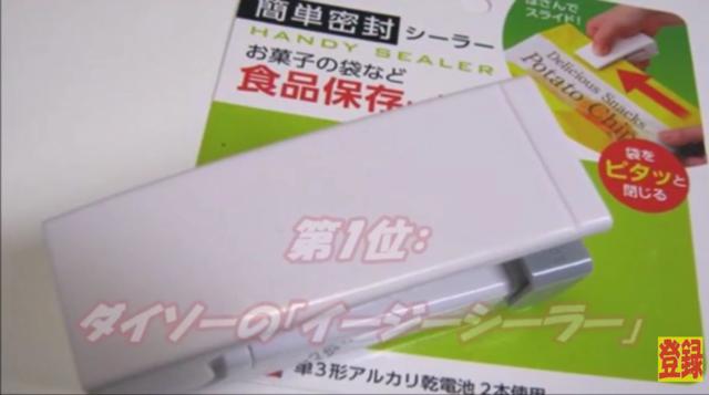 【ダイソー】イージーシーラー 販売価格100円+8%