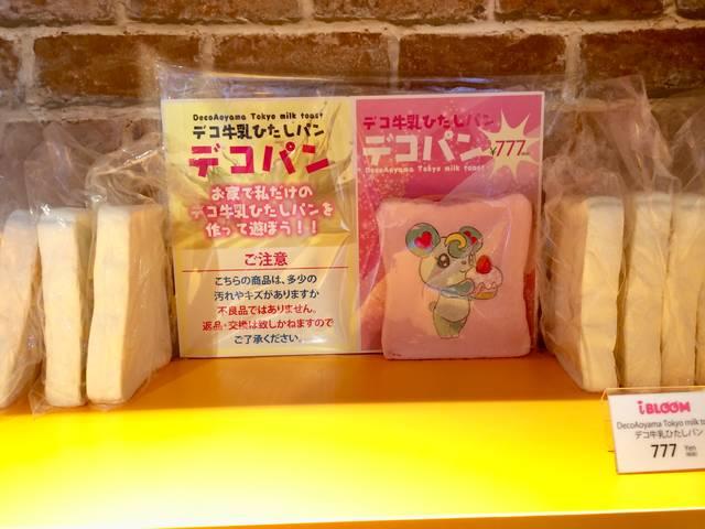 デコパン 777円
