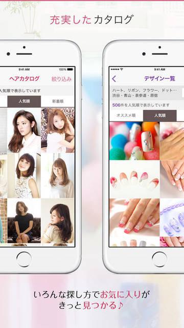 ホットペッパービューティー/サロン予約を App Store で (46171)