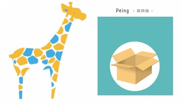 Peing(ピング)