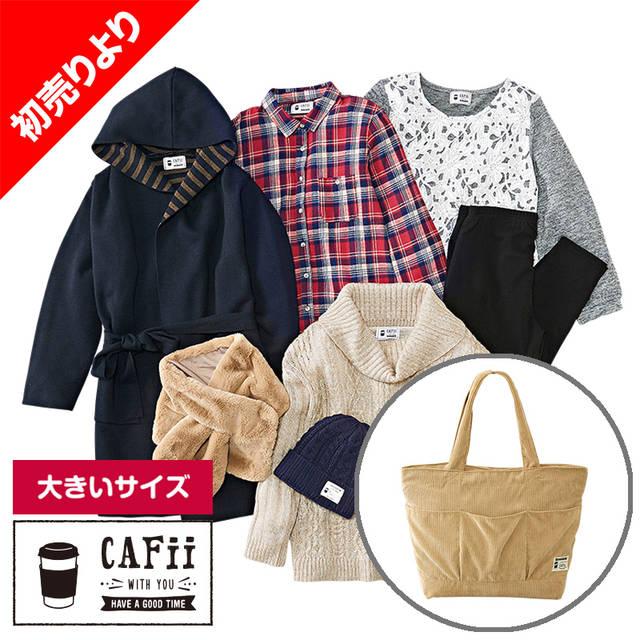 レディース CAFii福袋【8点セット】