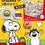 かわいいバッグがついた!『SNOOPYとOLAFの3時のおやつBOOK』1月30日(火)に発売!