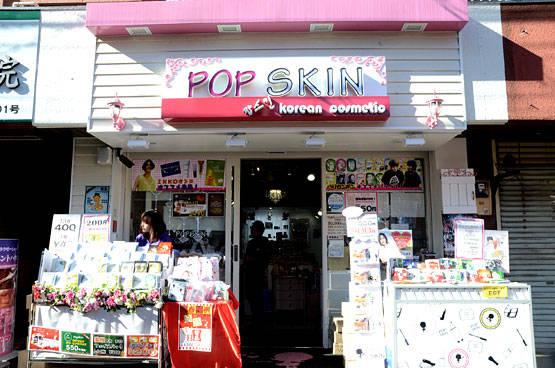 POPSKIN 本店 (ポップスキン ホンテン)