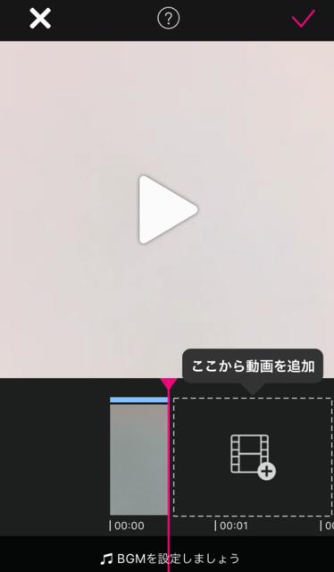 動画を編集