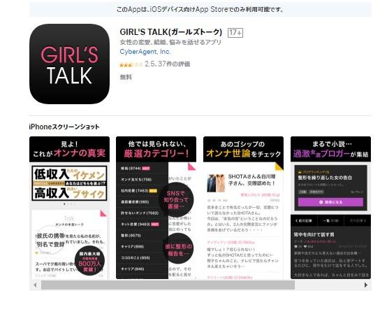 GIRL'S TALK(ガールズトーク)