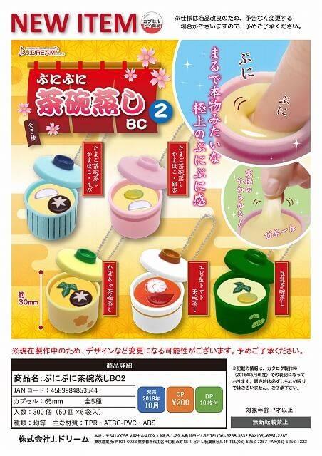 ぷにぷに茶碗蒸しBC2