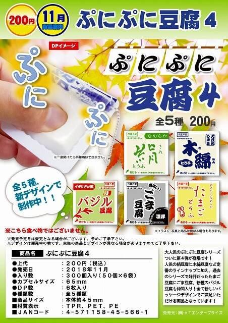 ぷにぷに豆腐4