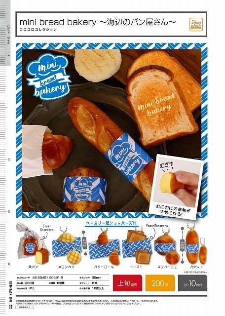 コロコロコレクション mini bread baker...