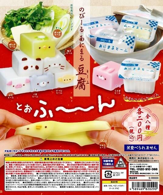 のびーる あにまる 豆腐