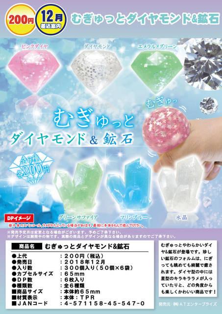 むぎゅっとダイヤモンド&鉱石