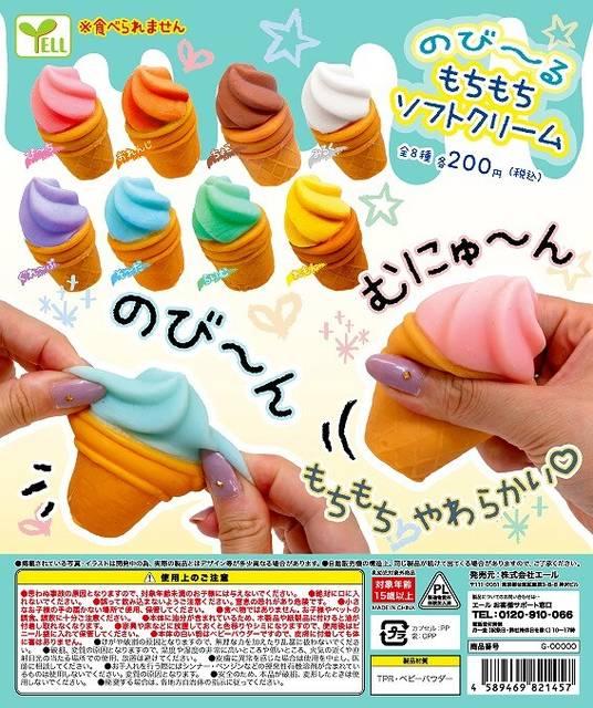 のび~るもちもちソフトクリーム