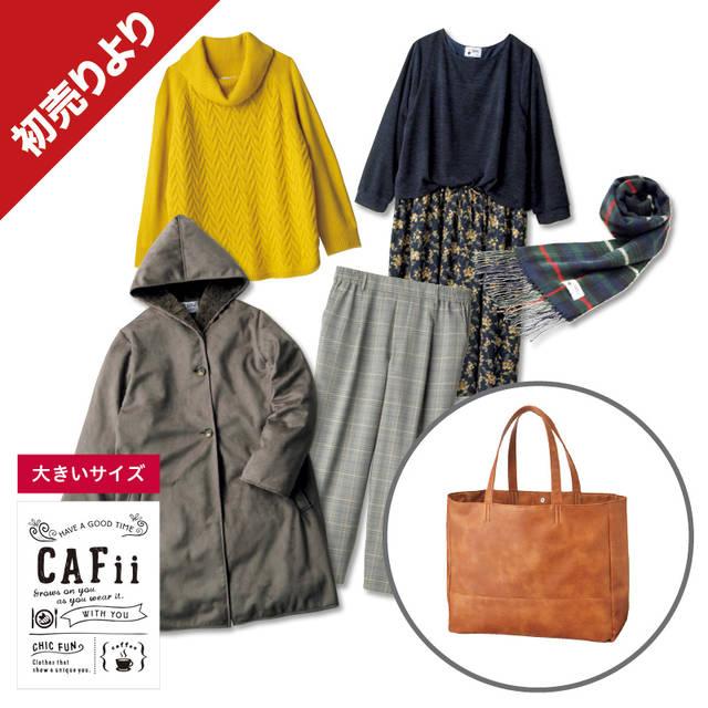 レディース CAFii 福袋【6点セット】