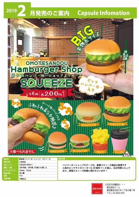 表参道ハンバーガーショップ スクイーズ