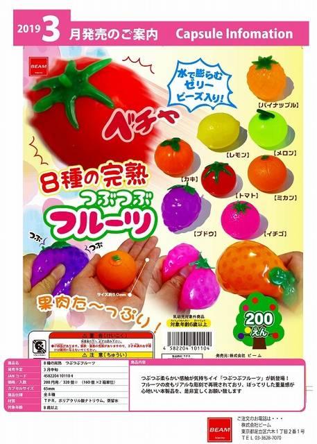8種の完熟 つぶつぶフルーツ