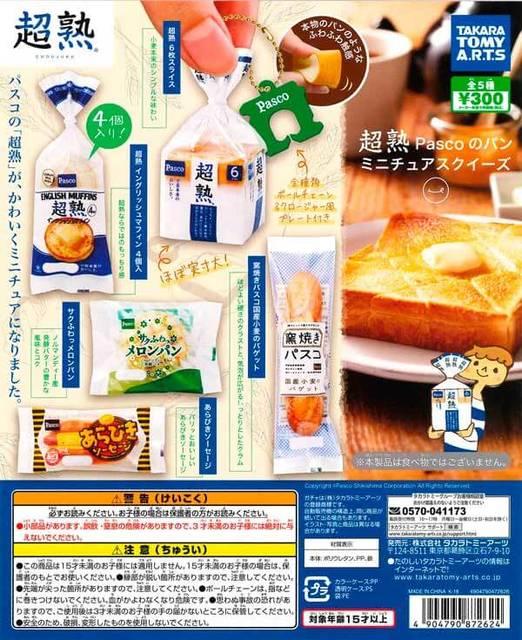超熟 Pascoのパン ミニチュアスクイーズ