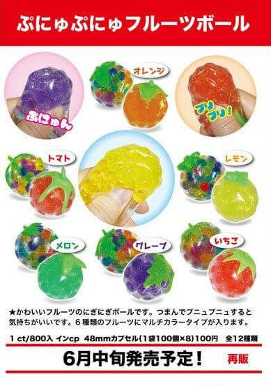 ぷにゅぷにゅフルーツボール