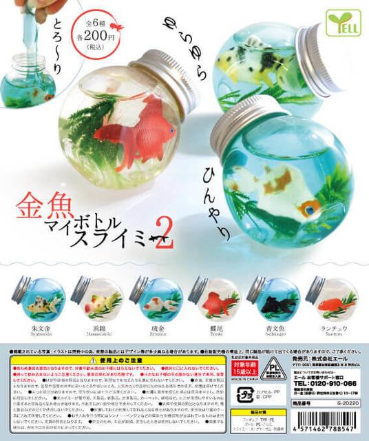 金魚マイボトルスライミー2