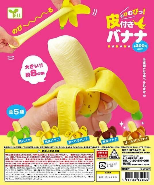 のびのびっ!皮付きバナナ