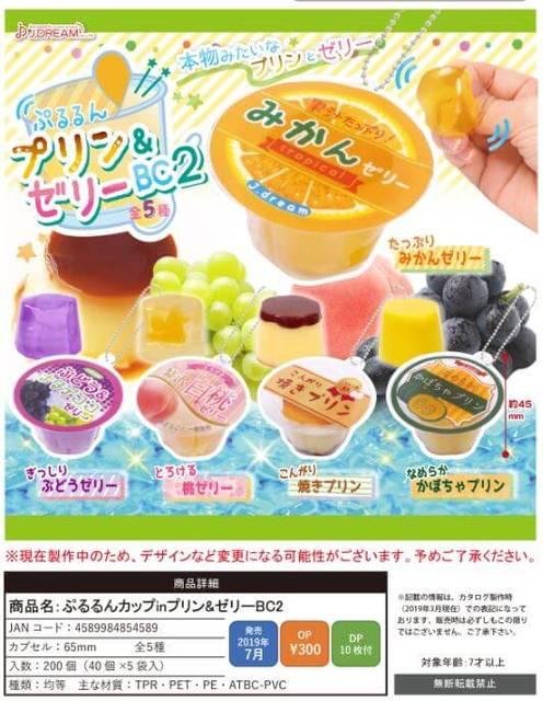 ぷるるんカップinプリン&ゼリーBC2