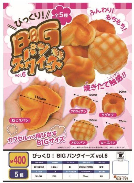 びっくり! BIG パンクイーズ vol.6