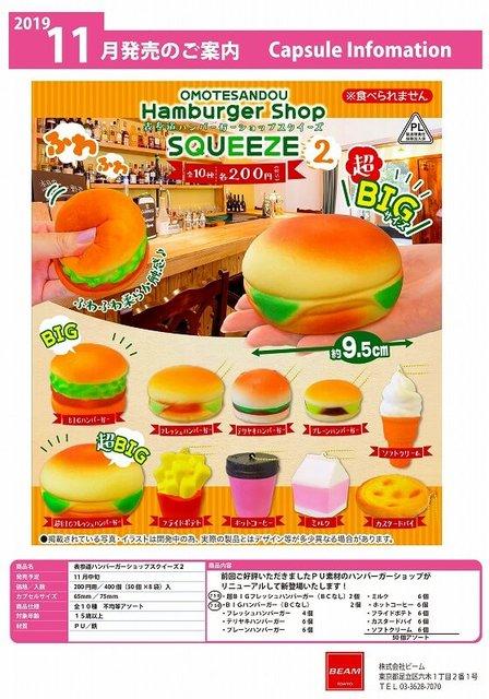 表参道ハンバーガーショップ スクイーズ2