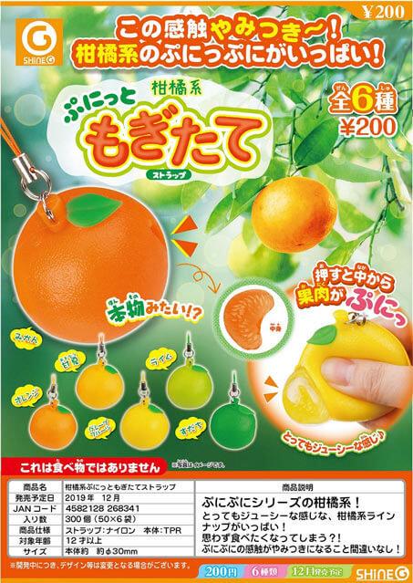 柑橘系ぷにっともぎたてストラップ