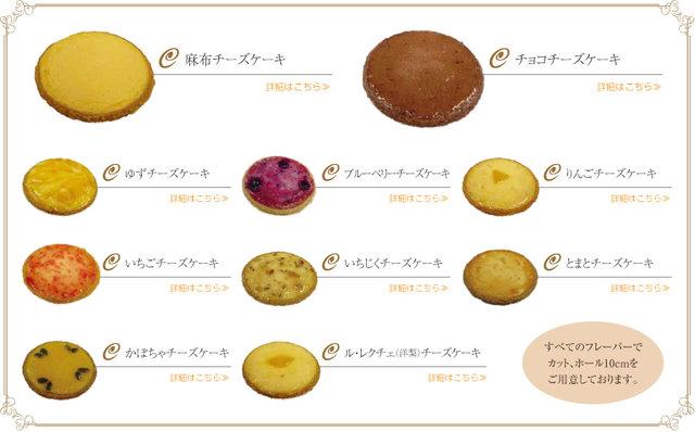 東京都港区麻布十番 麻布チーズケーキCinq Cinq (96171)