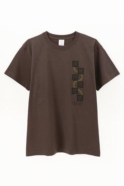 鬼滅の刃 Tシャツ(悲鳴嶼行冥)