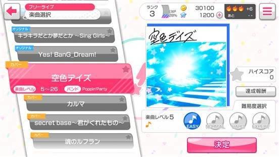 【Appliv】バンドリ! ガールズバンドパーティ! (101100)
