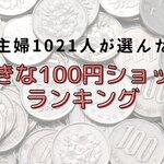 【セリアとダイソーが人気】主婦が選ぶ好きな100円ショップランキングTOP5!(2021年)