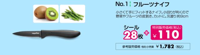 フルーツナイフ