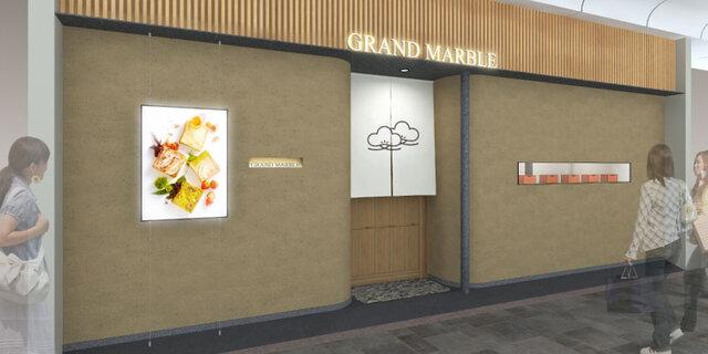 四条御旅庵 | GRAND MARBLE (123308)