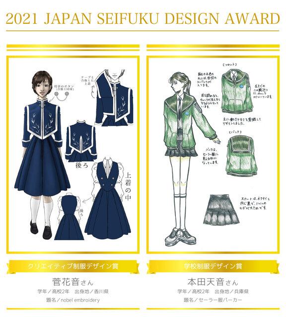 2021'制服のデザイン賞のご紹介