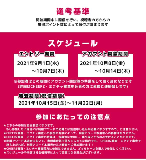 選考スケジュール☆