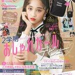 女子小中学生向け雑誌『Cuugal(キューーガル)2021年10月号』のご紹介