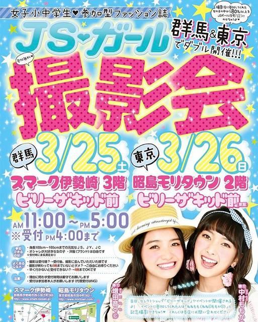 「JSガール」撮影会♡群馬&東京ダブル開催!