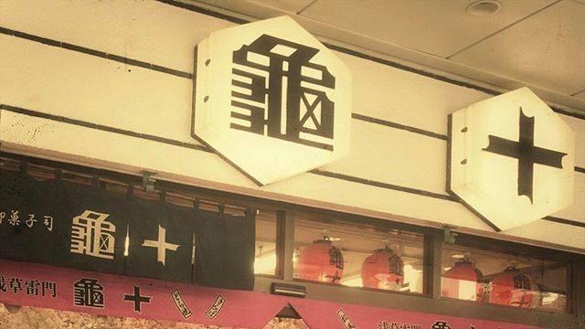 亀十(かめじゅう)