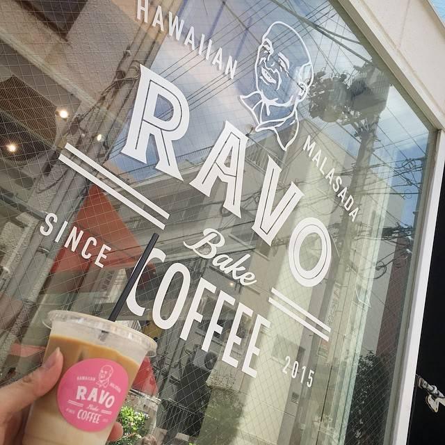 ラボ ベイク コーヒー (ravo bake coffee)