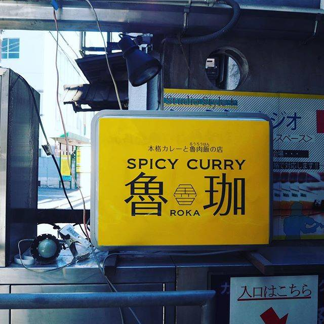 SPICY CURRY 魯珈 (スパイシーカレー ろか)