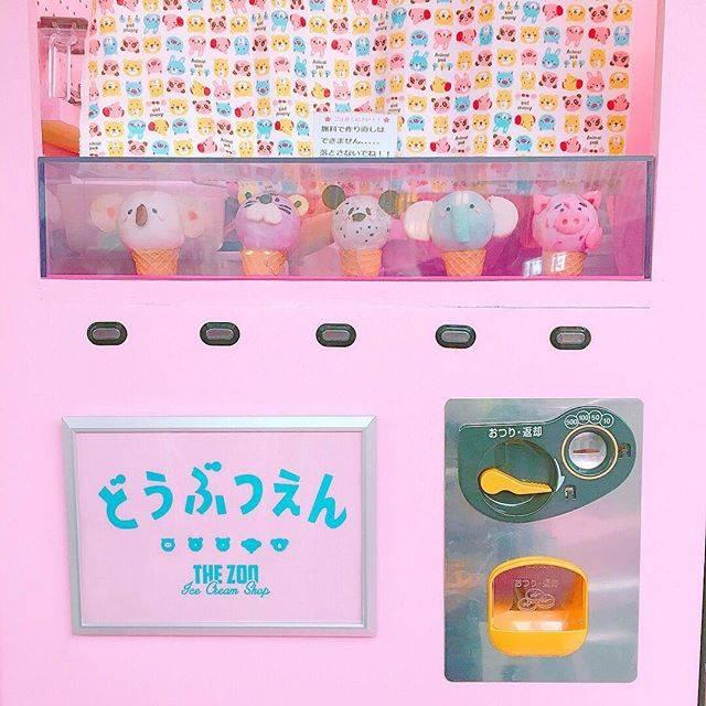 可愛すぎる『どうぶつえん』の自販機