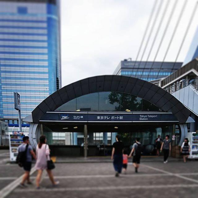 りんかい線「東京テレポート駅」
