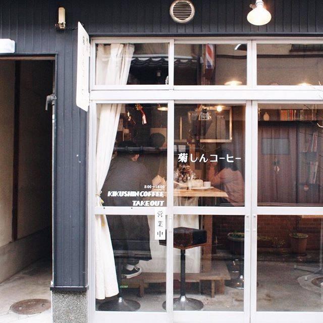 レトロな町並みにひっそりと佇む珈琲店 菊しんコーヒー